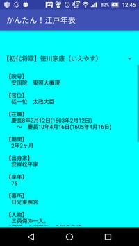 かんたん!江戸年表 poster