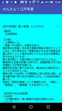 かんたん!江戸年表 screenshot 1