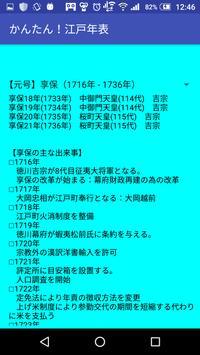 かんたん!江戸年表 screenshot 2