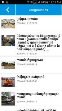 edpwt25 apk screenshot