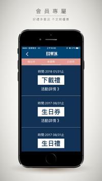 EDWIN screenshot 1