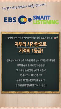 EBS스마트리스닝(경복고등학교) - 고교과정 poster