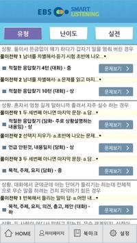 EBS스마트리스닝(경복고등학교) - 고교과정 screenshot 12