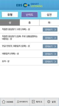 EBS스마트리스닝(경복고등학교) - 고교과정 screenshot 13