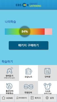 EBS스마트리스닝(경복고등학교) - 고교과정 screenshot 1