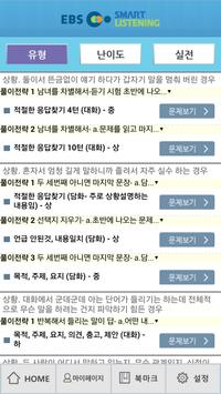 EBS스마트리스닝(경복고등학교) - 고교과정 screenshot 7
