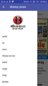 Bhilwara Halchal screenshot 2