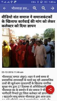 Bhilwara Halchal apk screenshot