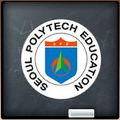 스마트 SPE - 서울폴리텍평생교육원 icon