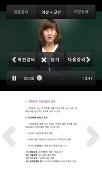 스마트 SPE - 서울폴리텍평생교육원 apk screenshot