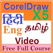 learn CorelDraw X5 ( in eng-hindi-tamil ) icon