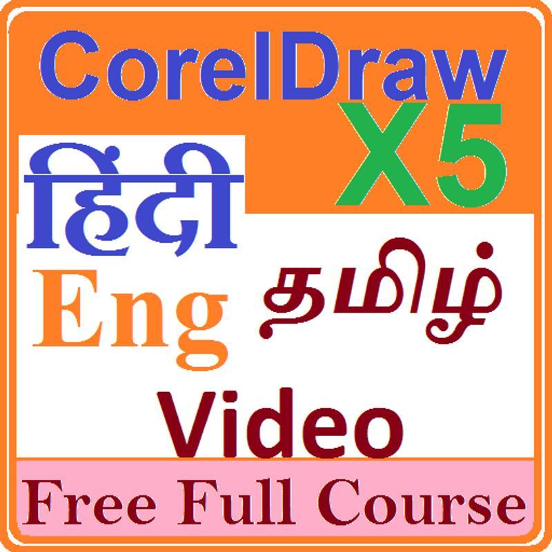 coreldraw x5 download free full