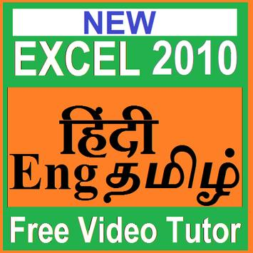 Learn  EXCEL2010 (In Hindi Eng-Tamil) Video course poster