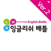 잉글리쉬배틀(강사용 탭) icon