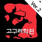 고구려학원(잉글리쉬배틀) icon