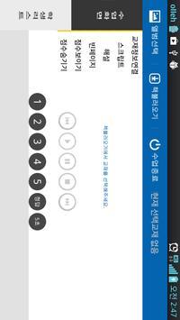 고구려학원(잉글리쉬배틀) apk screenshot