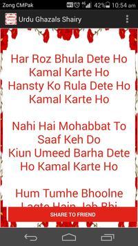 urdu ghazals and urdu poetry screenshot 1