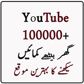 earning course in urdu hindi icon