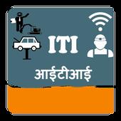 आईटीआई(ITI Quiz and Test) icon