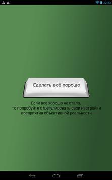 Получить Счастье apk screenshot