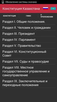 Конституция Казахстана poster