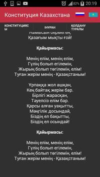 Конституция Казахстана screenshot 3