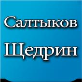 Аудио книга: Салтыков-Щедрин icon