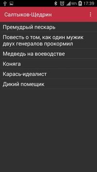 Аудио книга: Салтыков-Щедрин poster