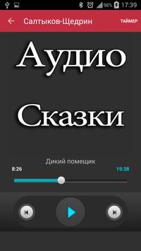 Аудио книга: Салтыков-Щедрин screenshot 1
