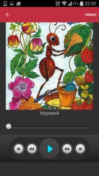 Аудио Сказки apk screenshot