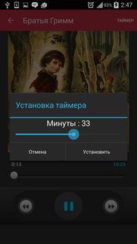 Аудио сказки Братьев Гримм #1 apk screenshot