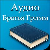 Аудио сказки Братьев Гримм #2 icon