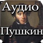 Аудио Сказки Пушкин icon