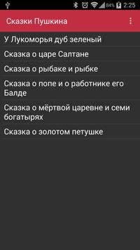 Аудио Сказки Пушкин apk screenshot