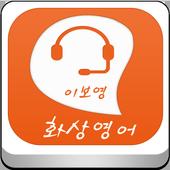 이보영의 화상영어 icon