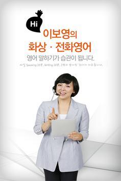 이보영의 화상영어 poster