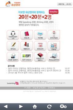 이보영의 화상영어 apk screenshot