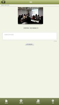 이보영의 토킹클럽 apk screenshot