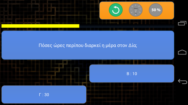 Eureka! Quiz Game screenshot 4