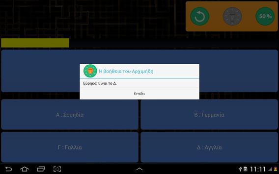 Eureka! Quiz Game screenshot 12