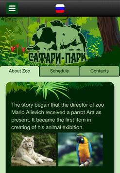 Safari Park – Krasnodar zoo poster