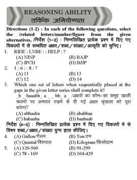 Railway ALP , Group D and other exam model papers screenshot 2