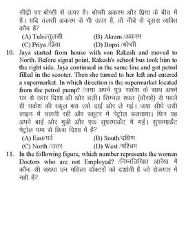 Railway ALP , Group D and other exam model papers screenshot 4