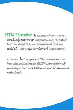การศึกษาแบบ STEM Education screenshot 1
