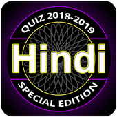 Play Crorpati hindi 2018 आइकन