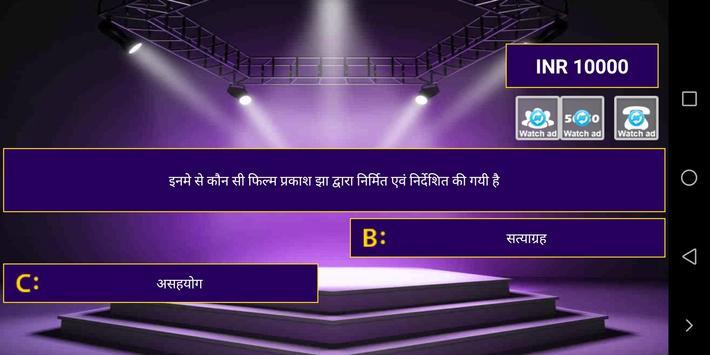 Play Crorpati hindi 2018 स्क्रीनशॉट 3