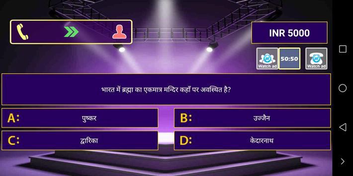 Play Crorpati hindi 2018 स्क्रीनशॉट 2