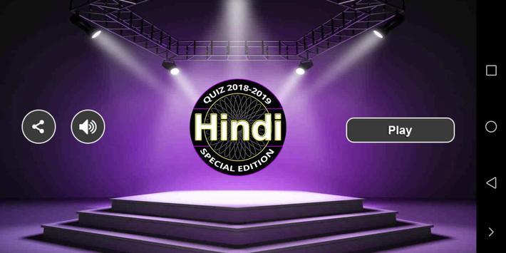 Play Crorpati hindi 2018 स्क्रीनशॉट 6