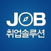 중앙대 취업솔루션 icon
