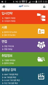 중앙대 취업솔루션 apk screenshot